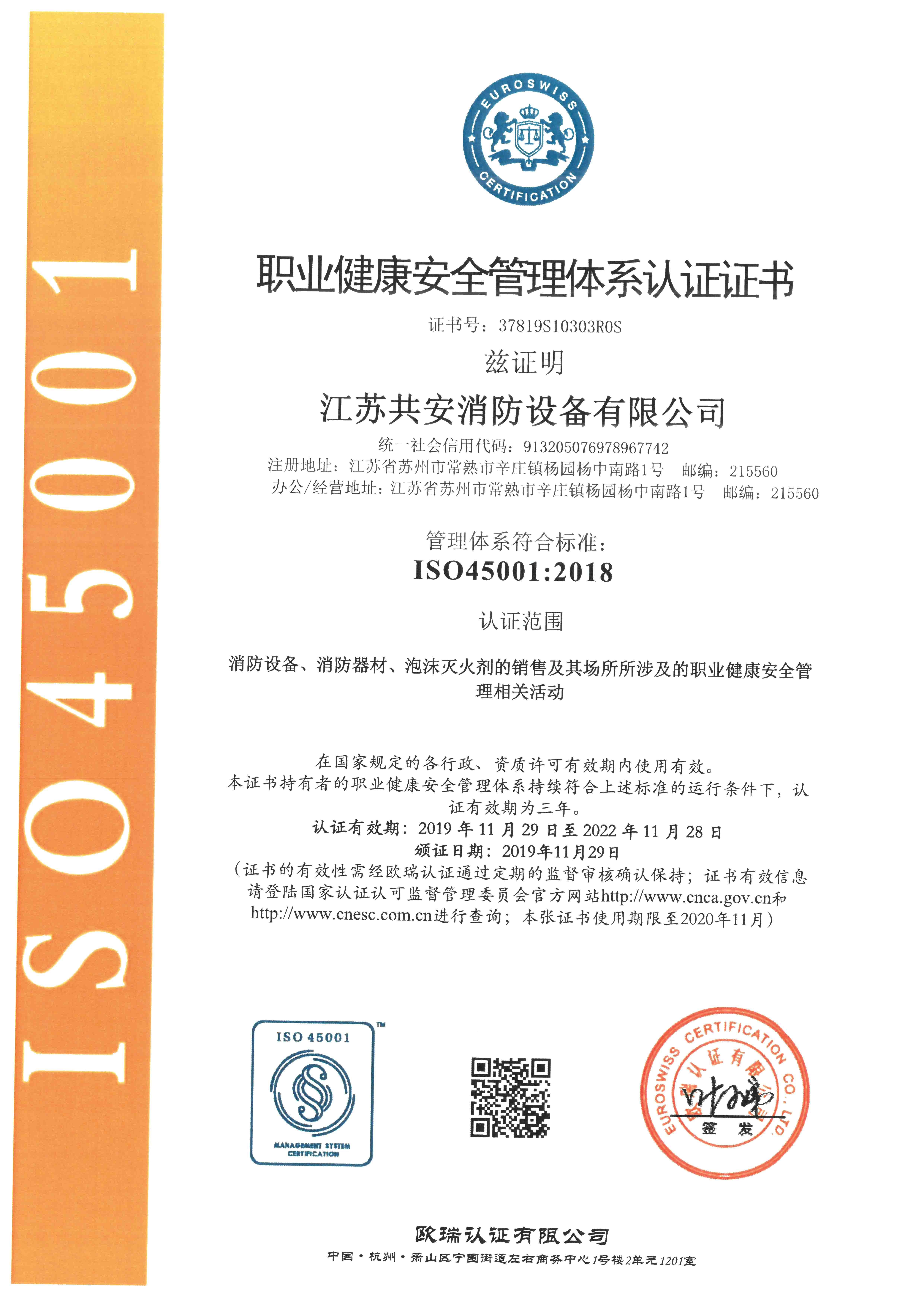 ISO45001 职业健康安全管理体系认证证书.jpg