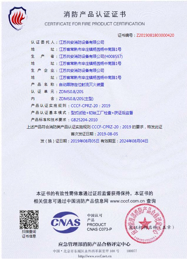 自动yabo3yabo04ZDMS0.8-20S-自愿性认证证书.png
